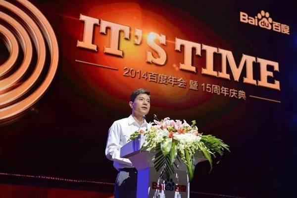 李彦宏在年会上透露有员工拿50个月年终奖
