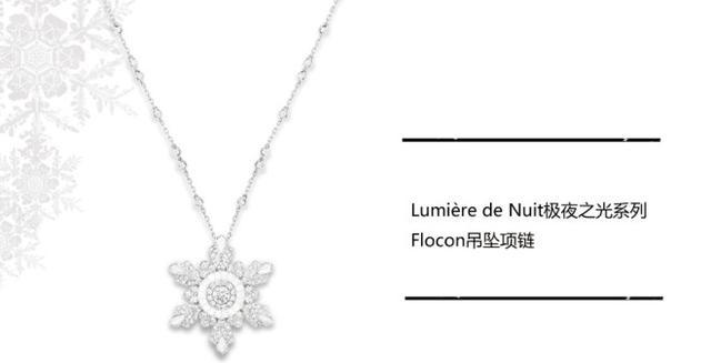 宝诗龙 将雪花幻化成了珠宝