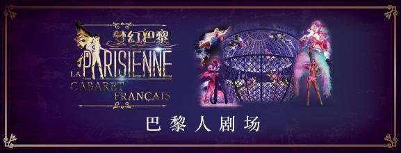 """澳门巴黎人的""""梦幻巴黎""""将延长至2019年1月6日"""
