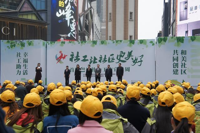 首届巴渝社会工作宣传周启动 我市专业社工已逾万人