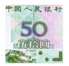 第五套人民币2005年版50元主要防伪特征