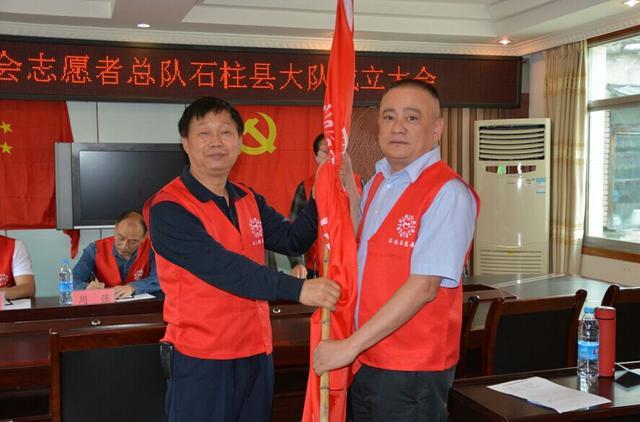 重庆市慈善总会志愿者总队 石柱县大队正式成立