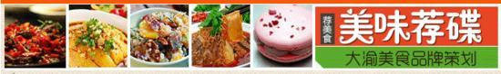 美味荐碟:大坪有个地  一次性能吃8家江湖菜