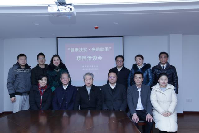 """重庆慈善总会举行""""健康扶贫·光明助困""""项目洽谈会"""