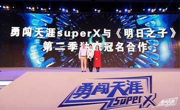 勇闯天涯superX新品冠名《明日之子》