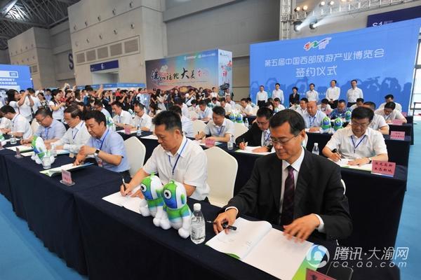 第五届西旅会在渝启幕 22个旅游项目签约555.9亿元