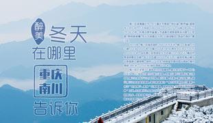 醉美冬天在哪里 重庆南川告诉你