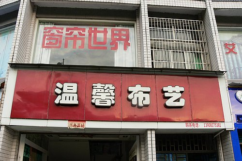 酉阳县:温馨窗帘布艺超市