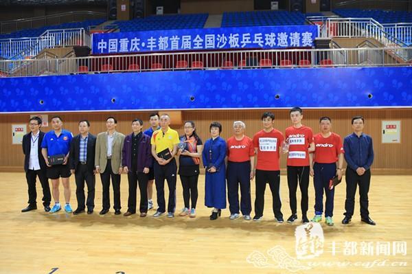 丰都首届全国砂板乒乓球邀请赛落下帷幕