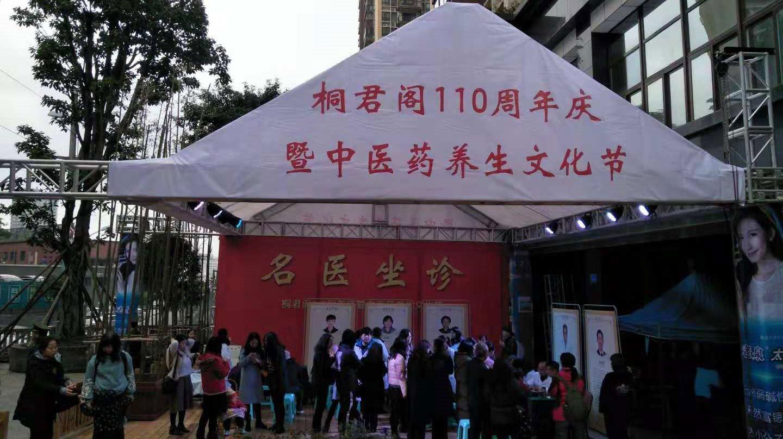 桐君阁大药房110周年华诞暨中医药养生文化节启幕