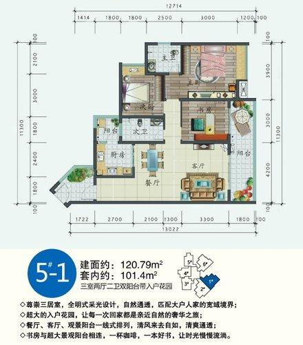 黔龙·阳光花园 70—120平米优越户型