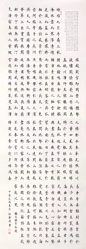 挥春新时代——重庆市渝北区书法篆刻作品展