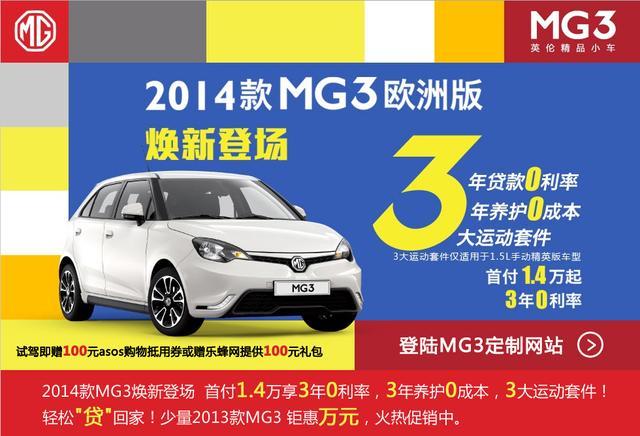 2014款MG3欧洲版焕新登场 3年贷款0利率