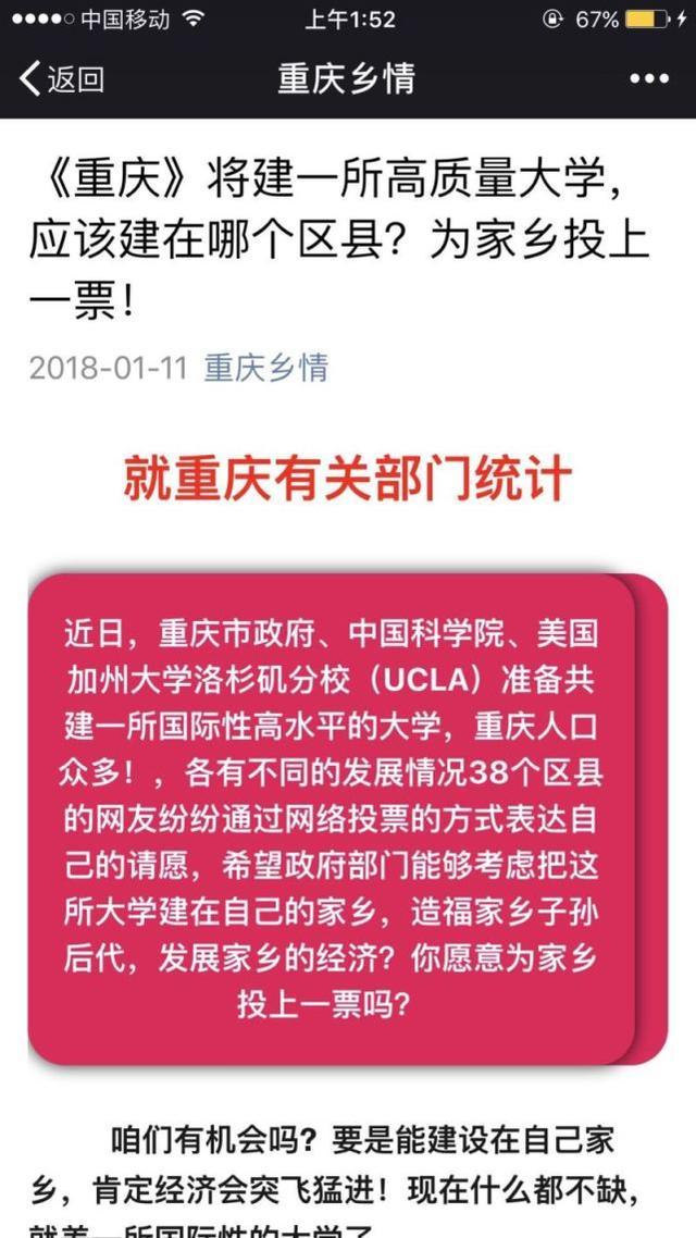 重庆将建一所高质量大学?别再转发了,这是谣言