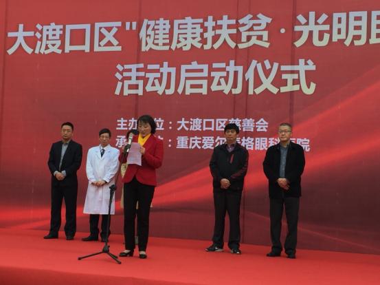 """重庆市""""健康扶贫•光明助困""""项目走进大渡口"""