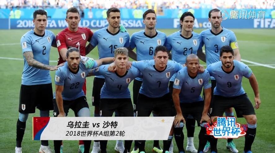 【战报】乌拉圭1-0沙特 苏神破门卡瓦尼失单刀