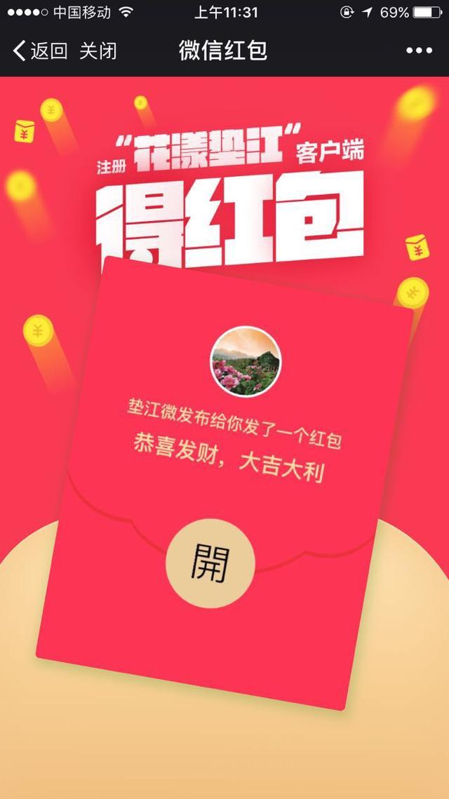 红包出行app下载安装