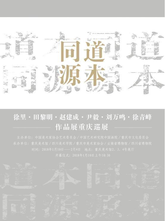 """""""道本同源""""展顺利开幕 79件作品亮相重庆美术馆"""