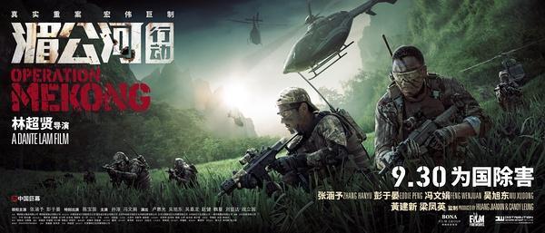 湄公河电影在线观看
