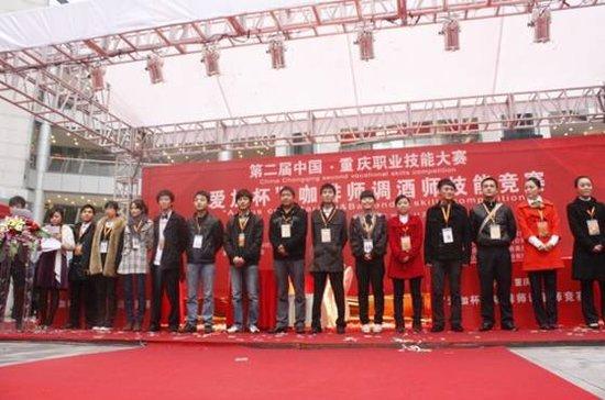 第二届中国 重庆职业技能大赛
