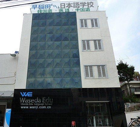 早稻田EDU日本语学校