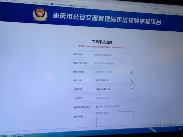 重庆交通违法举报升级 新增视频举报功能