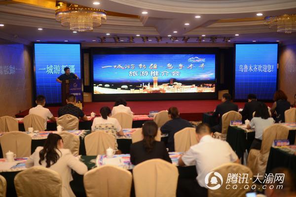 乌鲁木齐来渝旅游推介 邀重庆市民体验西域风情