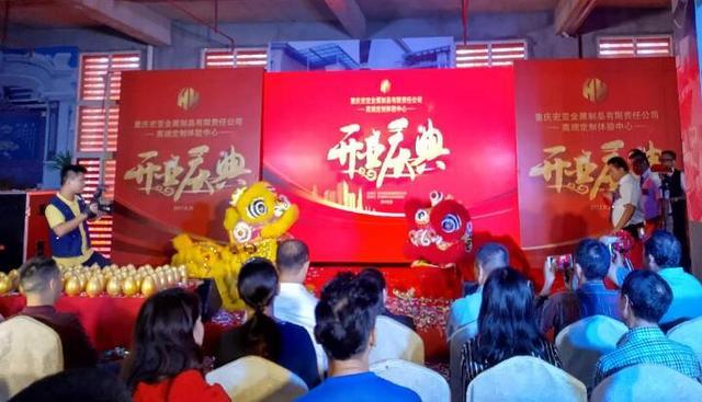 重庆宏亚远桥高端定制体验中心开业 满额送豪礼