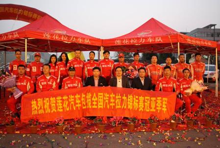 创记录 莲花汽车夺2013CRC龙游站双料冠军