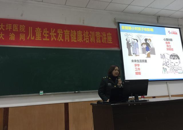 大渝健康培训营:大坪医院陈静教授讲长高六误区
