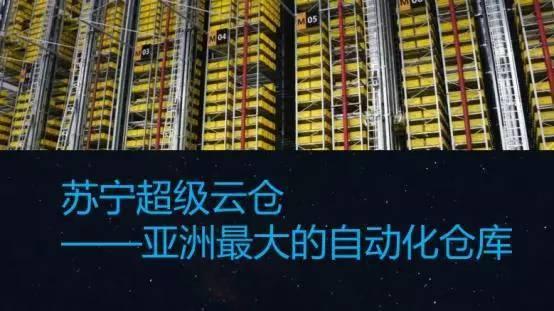这才是智慧物流的样子 苏宁智能仓储模式技术大曝光