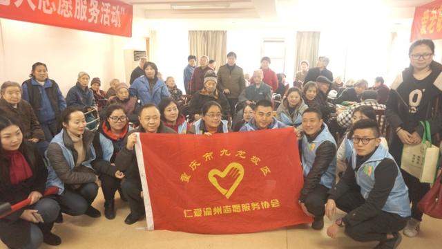 仁爱渝州慈善志愿者开展关爱老人志愿服务活动
