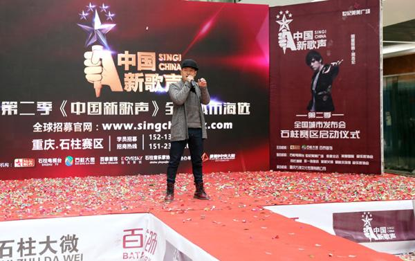 第二季《中国新歌声》全国城市海选石柱赛区启动