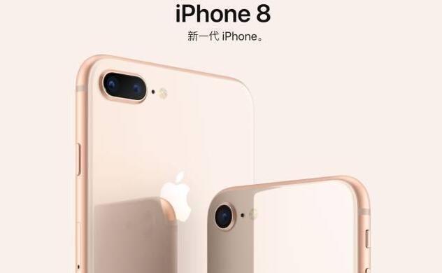 iPhone8系手机14天5起爆裂 销量较前代缩水50%