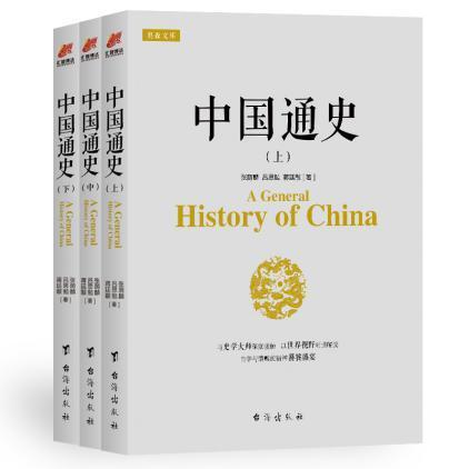 悦读NO.44:《中国通史》百年沉淀 别具味道的中国故事
