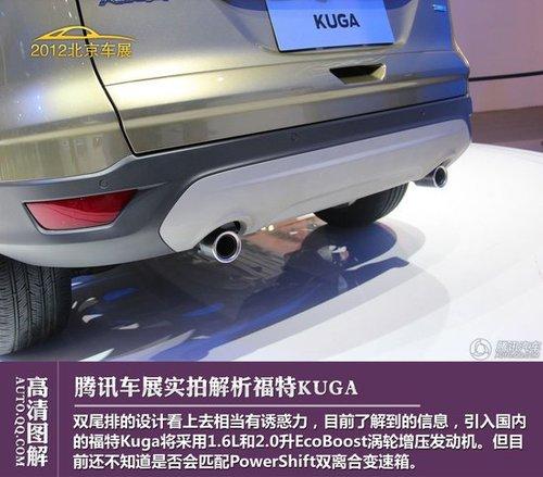 首款引入的福特SUV KUGA解析高清图片
