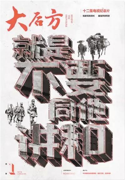 《大后方》亮相重庆卫视 首播收视率创新高