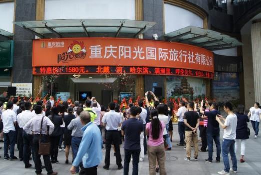 重庆阳光国旅旗舰店落户江北 发布多项优惠政策