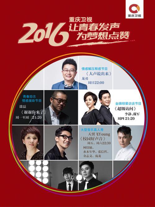 重庆卫视强势发声 4档节目读懂2016新战略