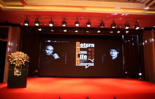 劳拉仿古砖设计师沙龙活动重庆站完美收官