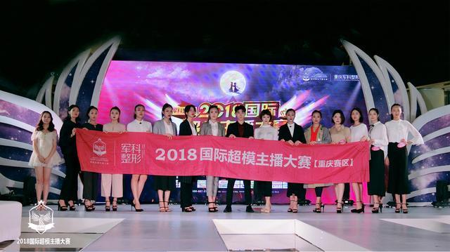 2018国际超模主播大赛重庆半决赛落幕