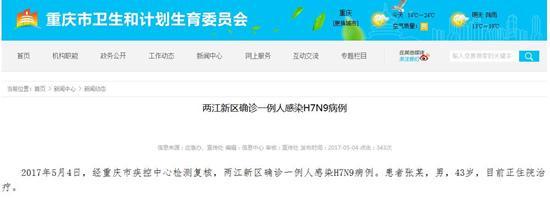 两江新区确诊一例人感染H7N9病例 患者为43岁男性