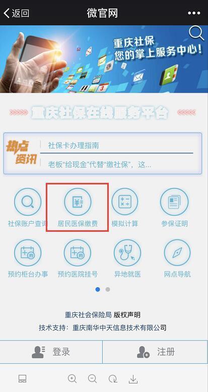 重庆居民医保开通微信缴费 首批黔江北碚合川上线