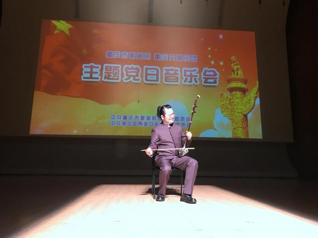 重庆市歌剧院举行党建主题日音乐会