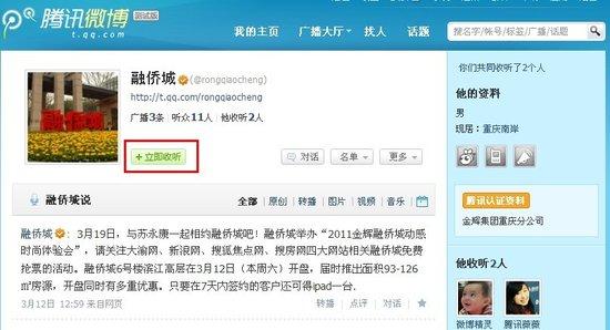 收听融侨城微博免费拿票  3月19日相约苏永康