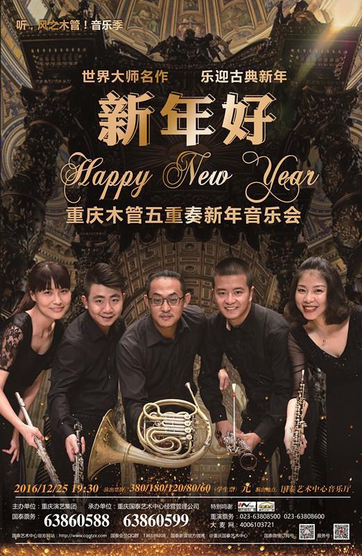 2016-2017重庆木管五重奏音乐季 听,风之木管