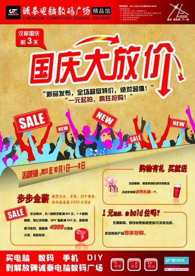 诚泰数码广场 IT精品国庆1元起拍