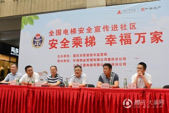 重庆开展电梯安全进社区活动 提高居民自我保护意识