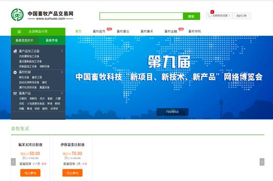 荣昌国家级生猪优势产区交易上线 打造生猪互联网+