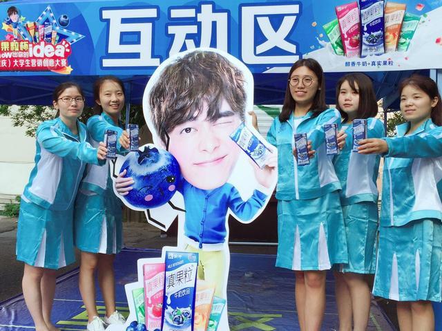 蒙牛真果粒杯(重庆)大学生营销创意大赛脑洞大开